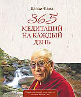 365 медитаций на каждый день. Далай-Лама