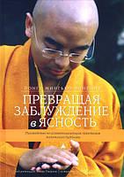 Превращая заблуждение в ясность. Руководство по основополагающим практикам тибетского буддизма. Йонге Ринпоче