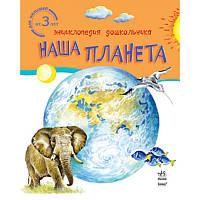 Энциклопедия дошкольника: Наша планета (русский) Ранок (К2171Р)