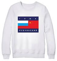 Свитшот Гоша Рубчинский