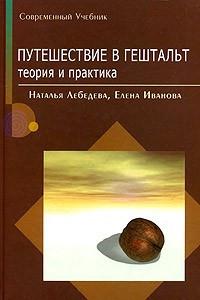 Подорож в Гештальт. Теорія і практика. Н. М. Лебедєва, Е. А. Іванова