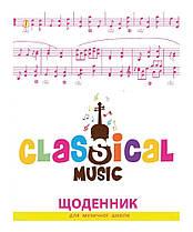 "Дневник для музыкальной школы 910765 ""YES"""