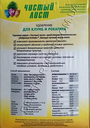 Удобрение для клумб и рокариев 300 г «Чистый лист», оригинал, фото 2