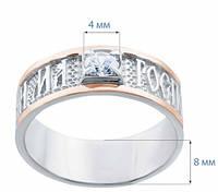 Серебряное кольцо печатка  спаси и сохрани с пластиной золота
