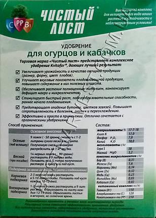 Удобрение для огурцов и кабачков 300 г «Чистый лист», оригинал, фото 2