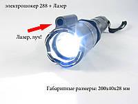 Электрошокер Сокол, шокер Blaze, с лазером и мощным зарядом, pro shoker
