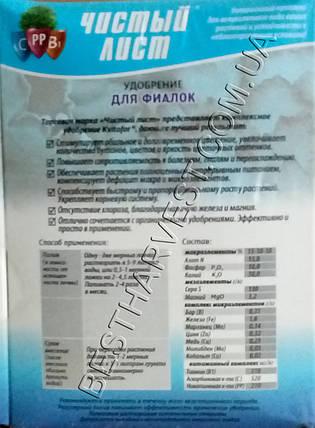 Удобрение для фиалок 300 г «Чистый лист», оригинал, фото 2
