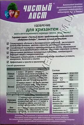 Удобрение для хризантем 300 г «Чистый лист», оригинал, фото 2