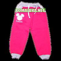 Детские спортивные штаны  р. 92-98  с потным начесом ткань ФУТЕР ТРЕХНИТКА 3288 Розовый