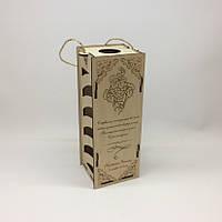 Деревянная подарочная коробка для вина (размер 9 х 9,5 х 26 см.)