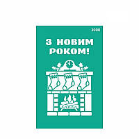Трафарет многоразовый самоклеющийся № 3000 «Новый год» 13х20 см Rosa Talent