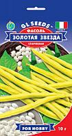 Семена Фасоль спаржевая Золотая Звезда (10г) ТМ GL SEEDS For Hobby