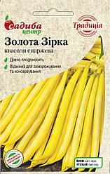 Семена Фасоль спаржевая Золотая Звезда, 2г СЦ Традиция