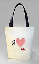 """Женская сумка """"Я люблю Ua"""" Б316 цвет на выбор"""