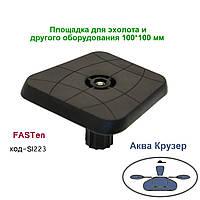 Площадка для эхолота и другого оборудования 100*100 мм Sl223 FASTen Borika (Фастен борика), цвет черный