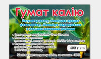 Гумат калия 400 г