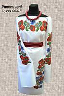 Женская заготовка платья 06-01 без пояса вышитая
