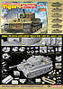 Pz.Kpfz.VI Ausf.E Tiger I Late Production w/Zimmerit 1/35 DRAGON 6383, фото 2
