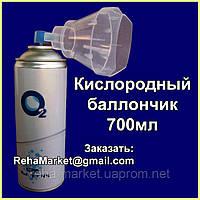 Кислородный баллончик - O2 Кислород 700мл кислорода