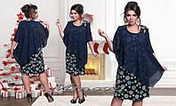 Нарядное женское платье трикотаж масло + вшитая накидка из шифона Размеры:54, 56, 58, 60, 62, 64