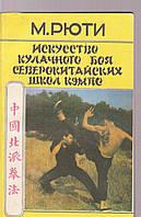 М.Рюти Искусство кулачного боя северокитайских школ Кэмпо