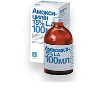 Амоксициллин 15% (Amoxicillin 15%) 10 мл