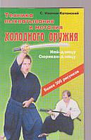 Техника выхватывания и метания холодного оружия С.Иванов-Катанский