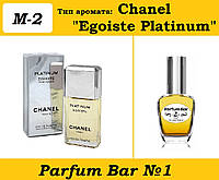 "Мужские духи Chanel ""Egoiste Platinum"" - 30 МЛ."