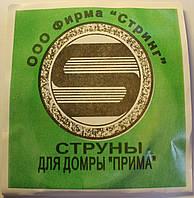 """Струны для Домры Прима """"Стринг"""""""