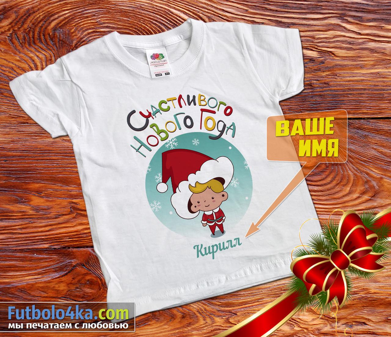 """Детская именная футболка """"Счастливого Нового Года"""""""