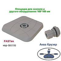 Площадка для эхолота и другого оборудования 100*100 мм Sl223G FASTen Borika (Фастен борика), цвет серый