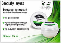 "Крем ремувер ""Beauty Eyes"" 15 мл"