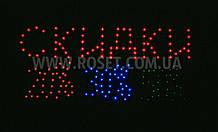 Світлодіодна LED табличка-вивіска Знижки 20% 30% 50%
