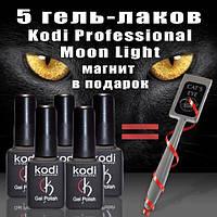 """5 гель-лаков Kodi """"Moon Light"""" - магнит в подарок"""