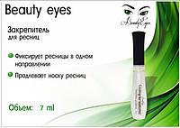 "Закрепитель ""Beauty Eyes"" 7 мл"