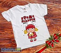 """Детская футболка """"Приму подарки..."""""""