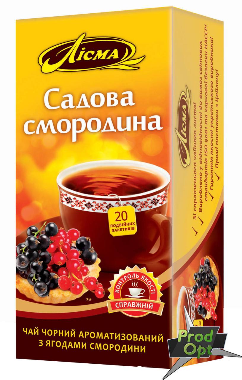 Чай Лісма чорний Садова Смородина 20 пакетів