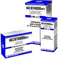 Окситоцинвет 100 мл (Окситоцин 10 МЕ) гормональный стимулятор родовой деятельности для ветеринарии