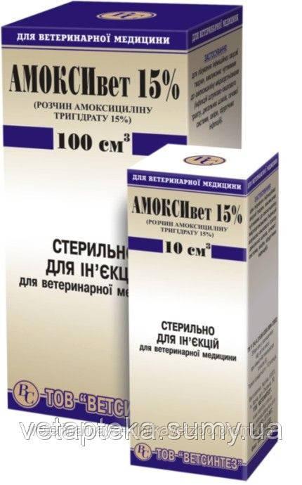 Амоксивет 15% ( амоксицилина тригидрат 150 мг) 10 мл ветеринарный антибиотик пролонгированного действия