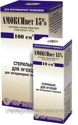 Амоксивет 15% ( амоксицилина тригидрат 150 мг) 10 мл ветеринарный антибиотик пролонгированного действия, фото 2