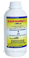 Карнивет-L 10 мл препарат для нормализации обмена веществ, антистрессор, стимулятор.