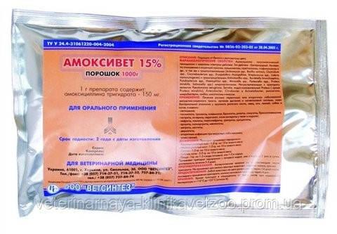 Амоксивет 15% порошок 1 г ветеринарный антибиотик широкого спектра действия.