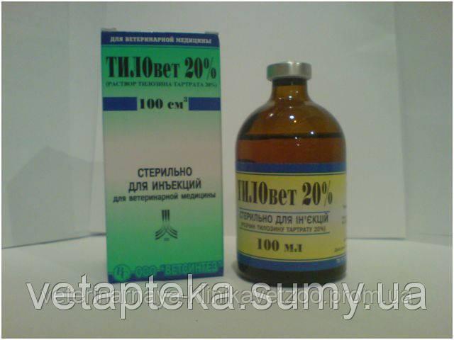 Тиловет 20% (тилозин 200 мг) 20 мл ветеринарный антибиотик широкого спектра действия