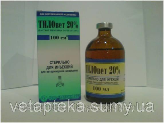 Тиловет 20% (тилозин 200 мг) 20 мл ветеринарный антибиотик широкого спектра действия, фото 2