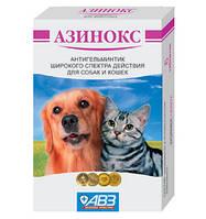 Азинокс уп. 6 таблеток противопаразитарный препарат для собак и кошек