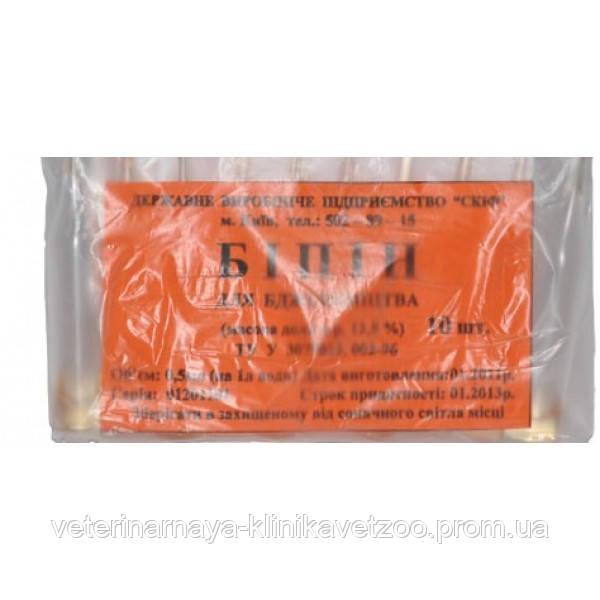 Бипин 0,5 мл препарат для профилактики и лечения варроатоза  пчел