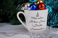 """Чашка """"Щасливого Нового Року i Рiздва Христового"""""""