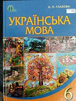Українська мова 6 клас. Підручник.