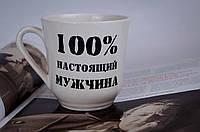 "Чашка ""100% настоящий мужчина"""