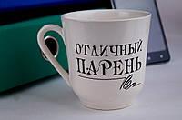 """Чашка """"Отличный парень"""""""
